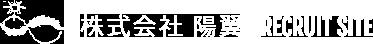 株式会社 陽翼