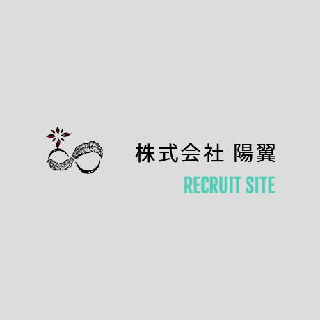 採用サイトを公開しました